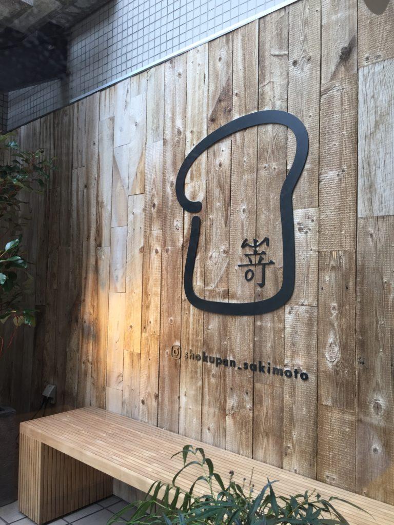 食パン専門店「嵜本」